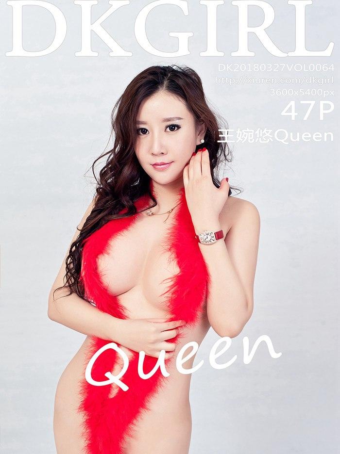 [DKGirl御女郎]2018.03.27 VOL.064 王婉悠Queen[47+1P/169M]